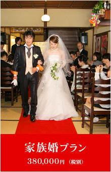 家族婚プラン