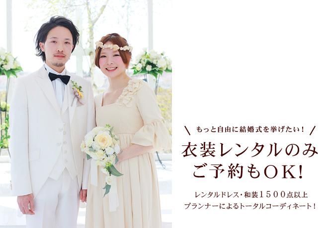 富山 ココデウェディング 衣装レンタル