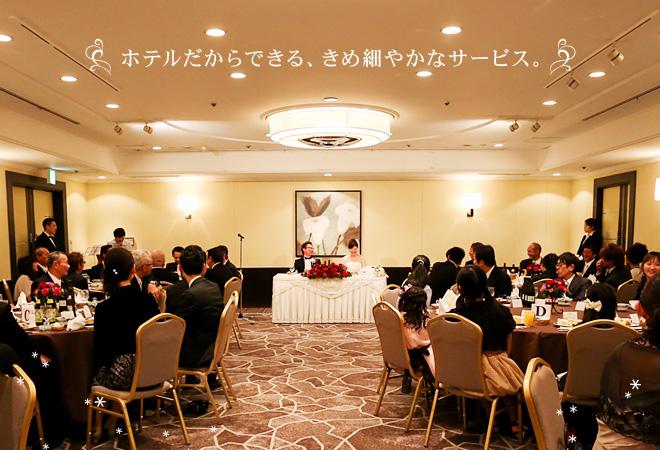 富山 ココデウェディング 会場 ホテル ハウス