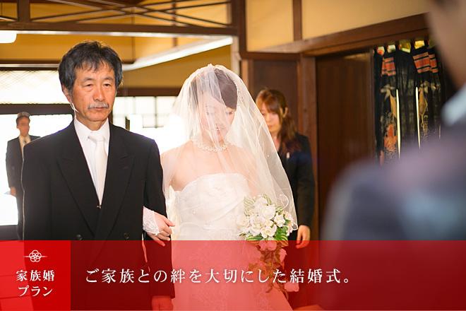ココデウェディング 家族婚プラン