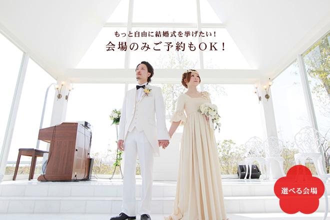 富山 ココデウェディング 会場 結婚式