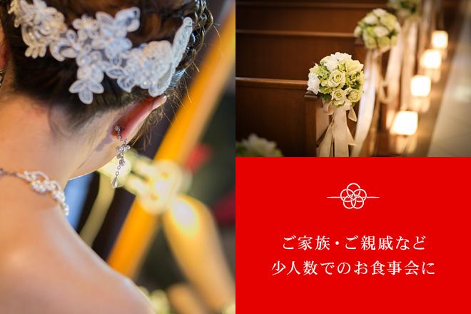 ココデウェディング 食事会プラン 富山 結婚式